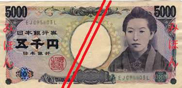 Series_E_5K_Yen_Bank_of_japan_note_-_front.jpg