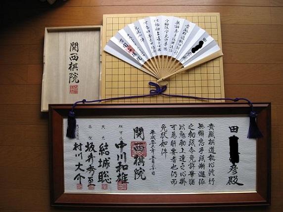 囲碁 004-93