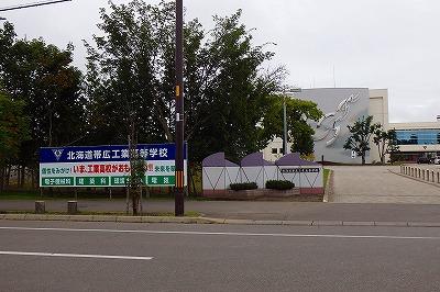 帯広工業高 (12)