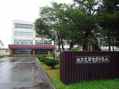芽室高等学校