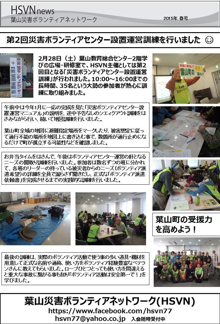 HSVN 会報(2015春号)