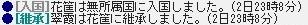49回目継承(2)