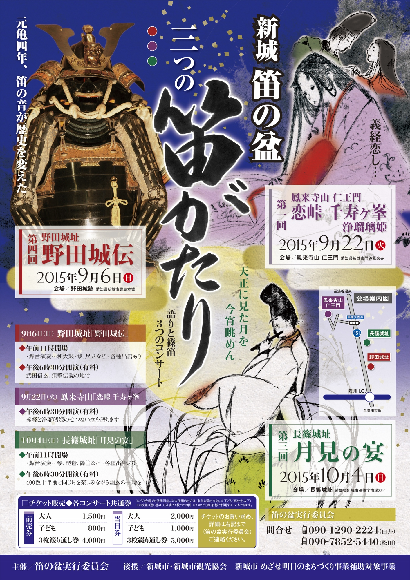 150906笛の盆実行委員会_ol (2892x4093) (1413x2000)