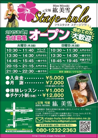 hiro-sensei-flyer.jpg