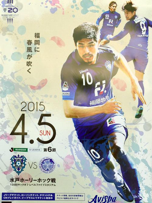 20150329熊本戦51