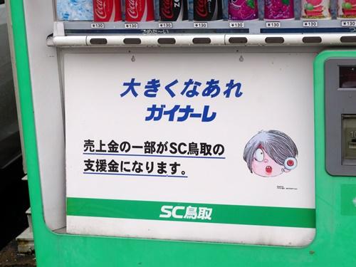20150415鳥取マサヤ3