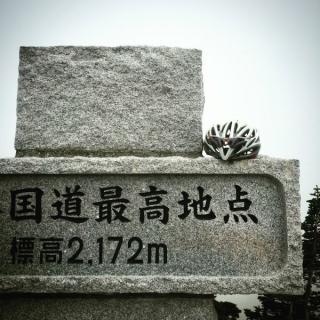 20150528渋峠13国道最高地点