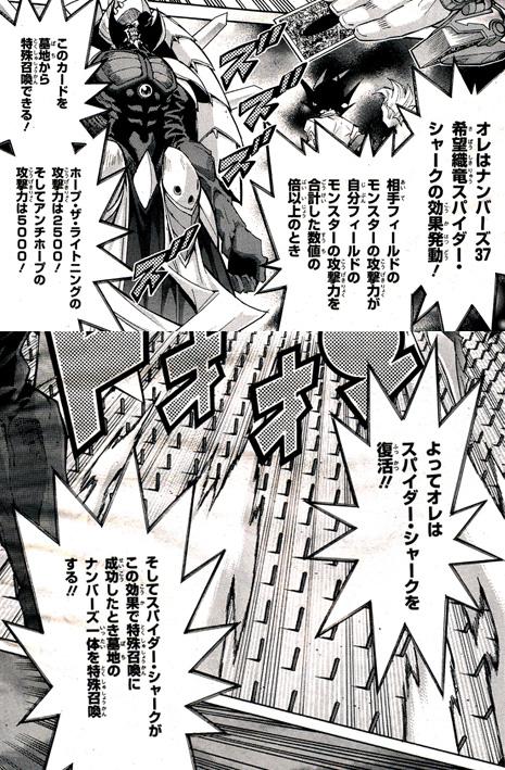 スパイダー・シャーク効果3