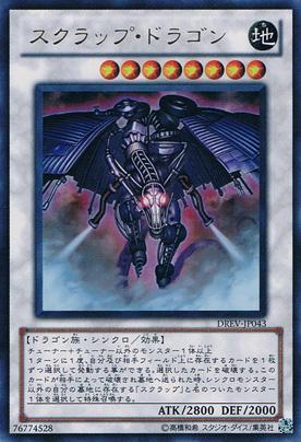 スクラップ・ドラゴン