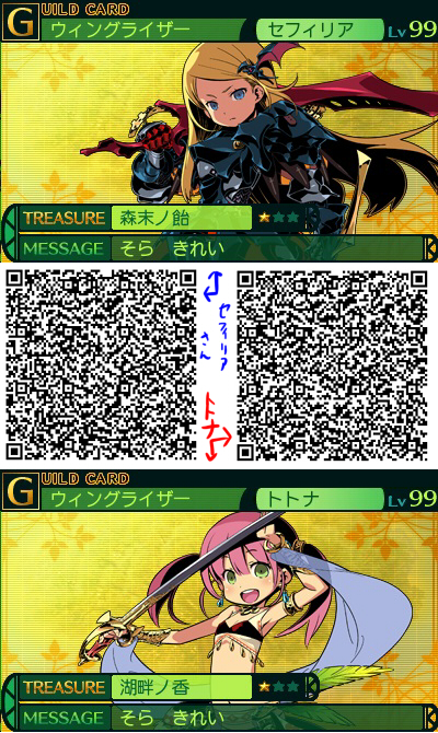 SQⅣギルドQRコード