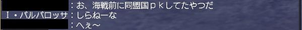 同盟国PK