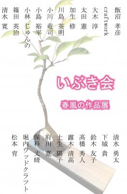 2015春清閑亭DM表