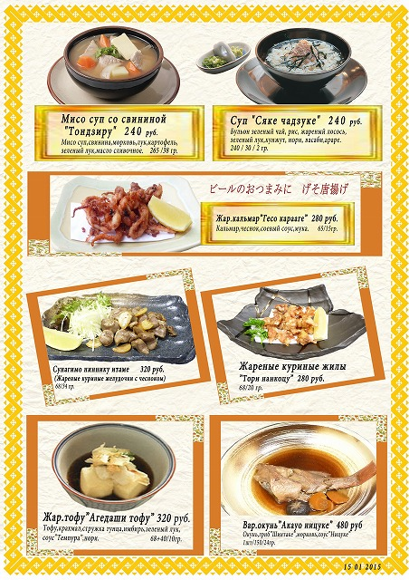 New Menu 2015 IKP