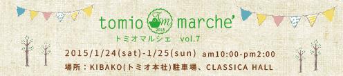 banner_tomiomarche7[1]