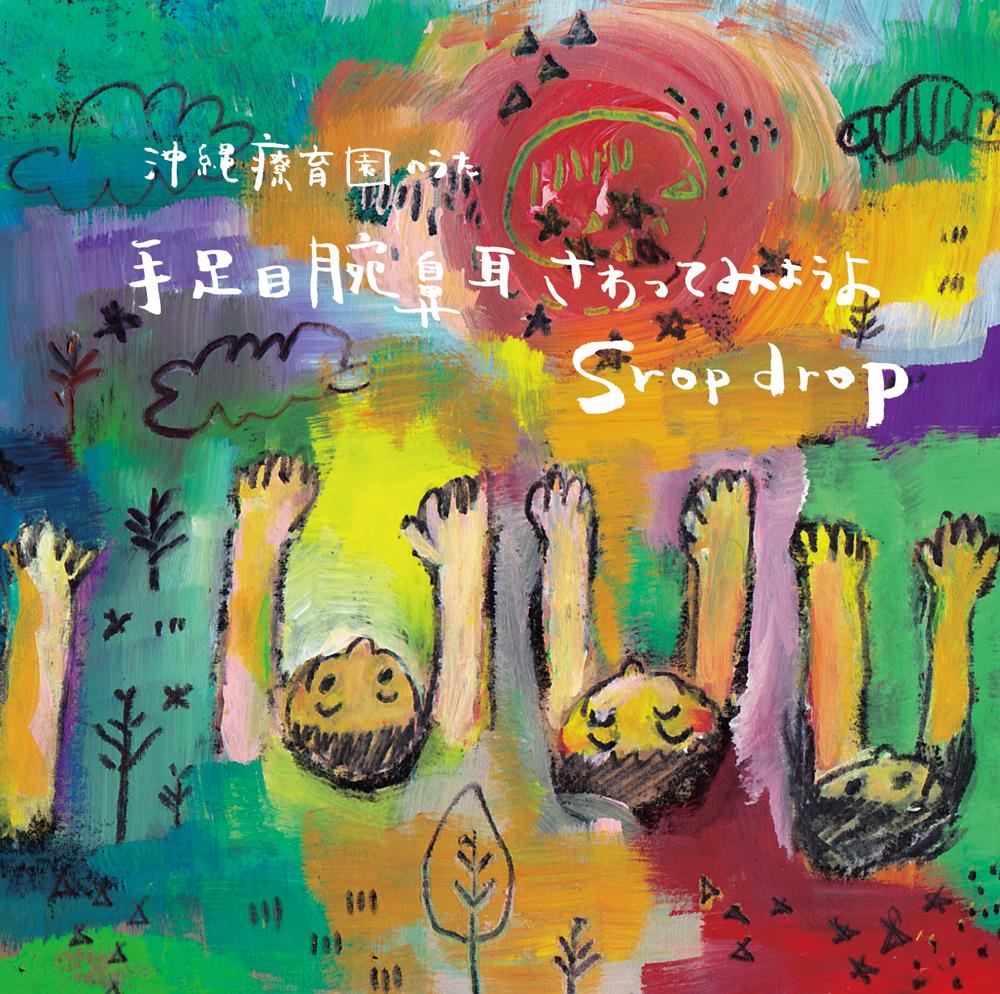 沖縄療育園CD表2