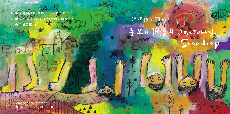 沖縄療育園CD表