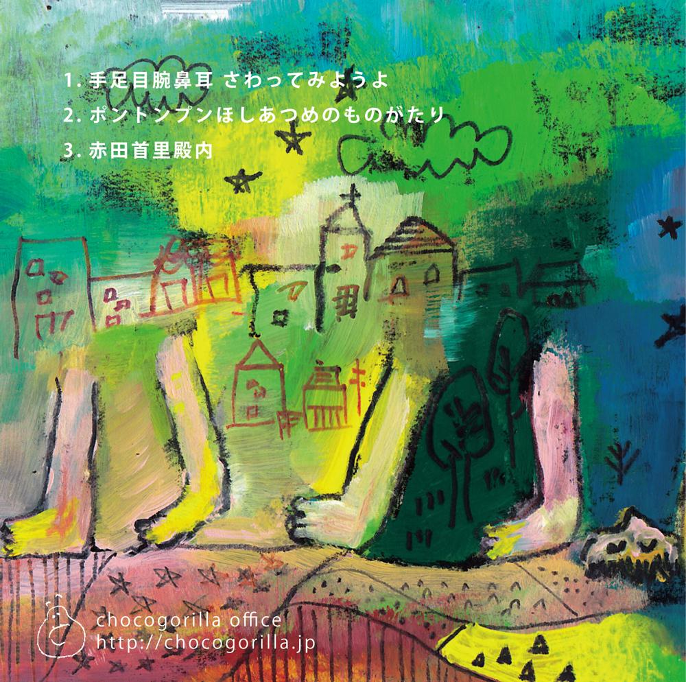 沖縄療育園CD表3