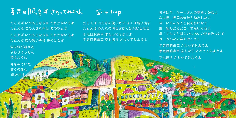 沖縄療養園CD裏
