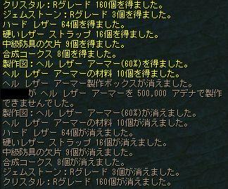 制作140111