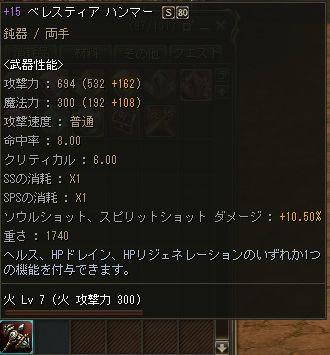 +15ハンマー