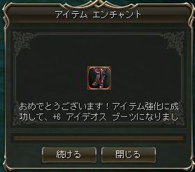 アイデ重足+6