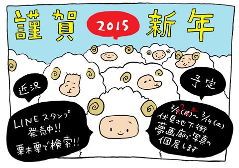 nenga2015-web01-480.jpg