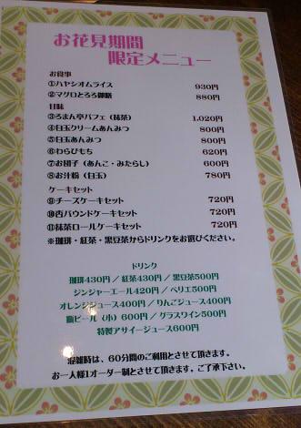 新宿御苑 ろまん亭 (4)