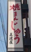 美濃屋 (2)