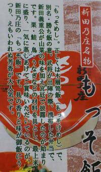 新田之庄 寒山亭 (17)