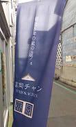 富岡ちゃん (2)