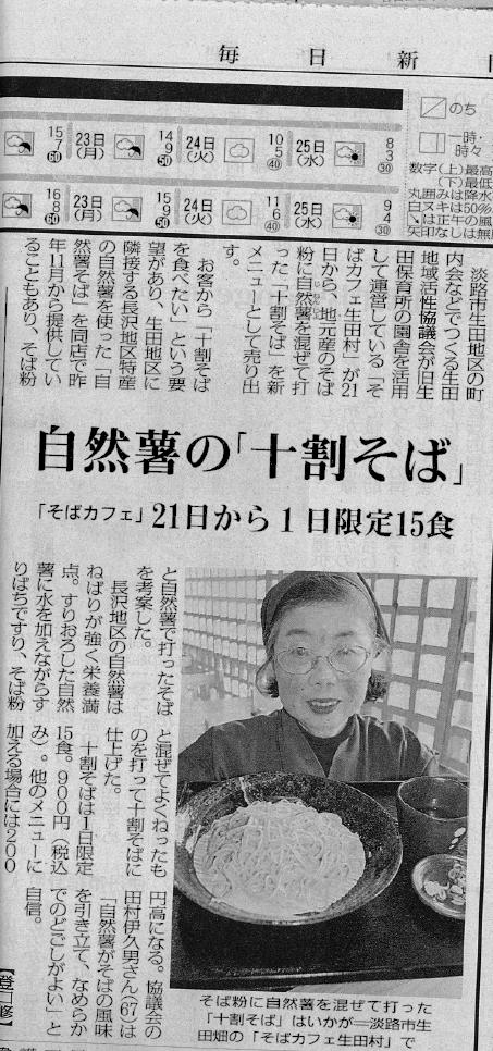 20150219 十割そば新聞記事 ペイント
