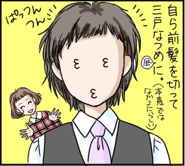 ぱっつん3