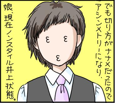 ぱっつん4
