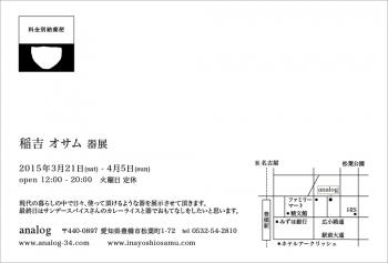 analog_2.jpg