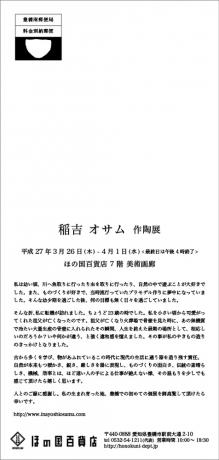 honokuni_2.jpg