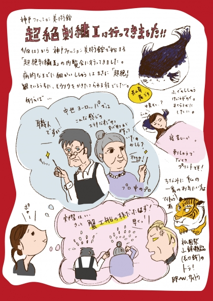 20150417_超絶刺繍Ⅱ