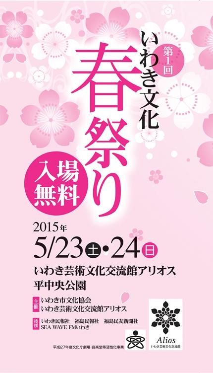 0523~24 第1回いわき文化春祭り blog