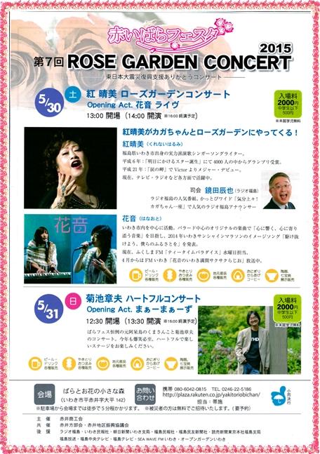 第7回赤いばらフェスタ・ローズガーデンコンサートblog