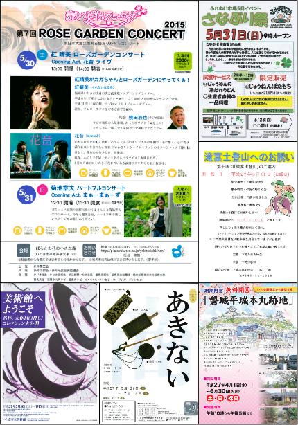 週末イベント情報 [平成27年5月29日(金)更新]