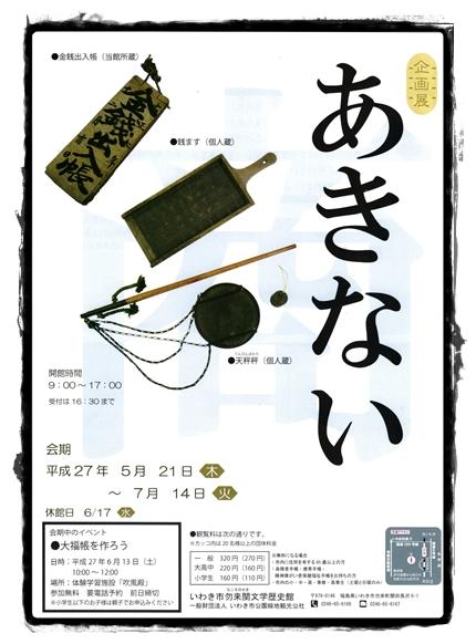 0521~0714勿来文学歴史館企画展「あきない」1blog