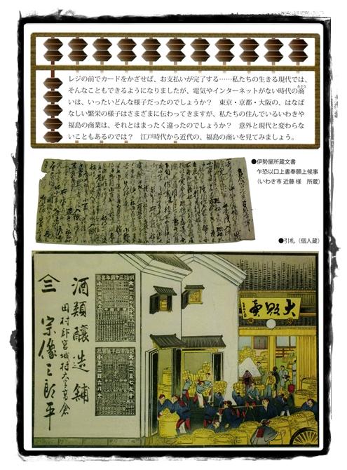 0521~0714勿来文学歴史館企画展「あきない」2blog