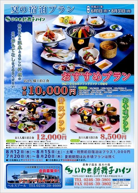 いわき新舞子ハイツ夏の宿泊プラン2015blog