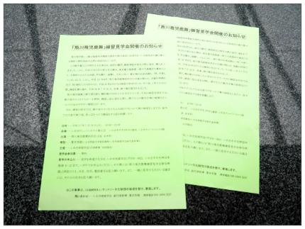 「熊川稚児鹿舞」練習見学会1