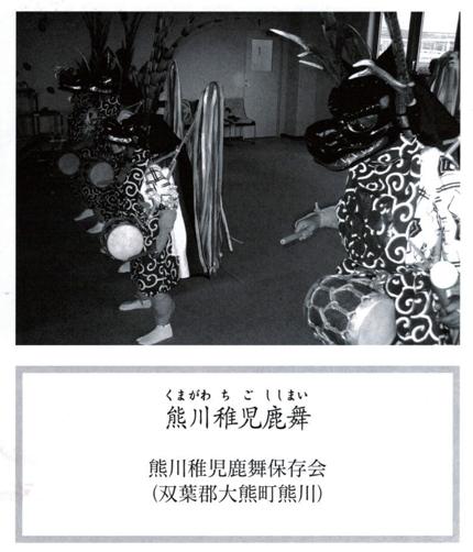 「熊川稚児鹿舞」練習見学会2