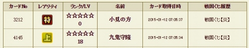 記念炎1 お見履歴