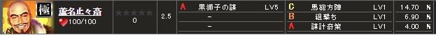 蘆名テーブル1