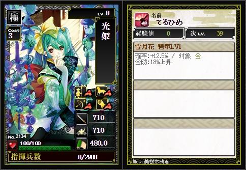 極 光姫 防