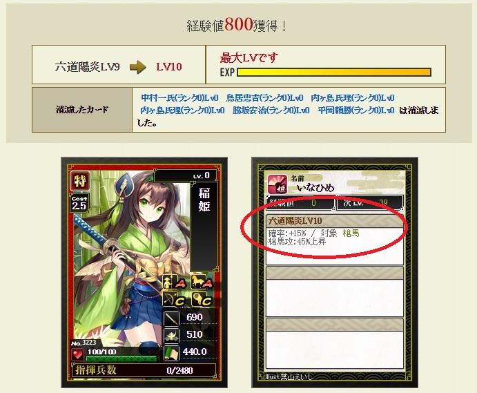稲姫スキルLv10達成