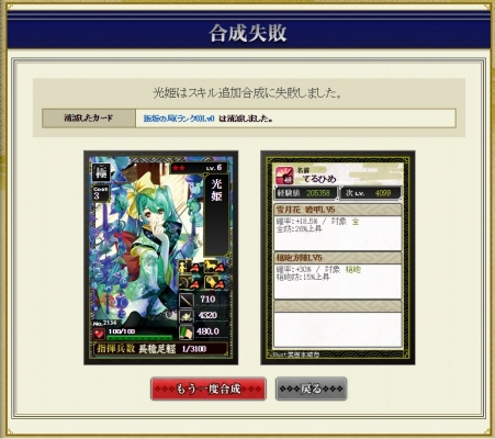 光姫 合成2