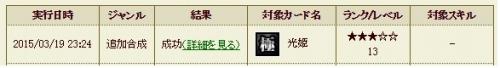光姫合成4
